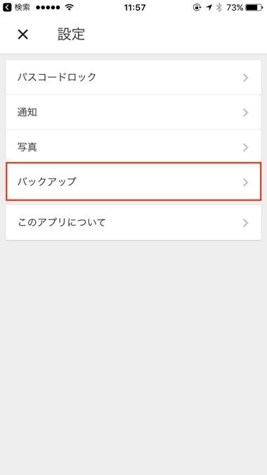 5_GoogleDrive-Backup_up