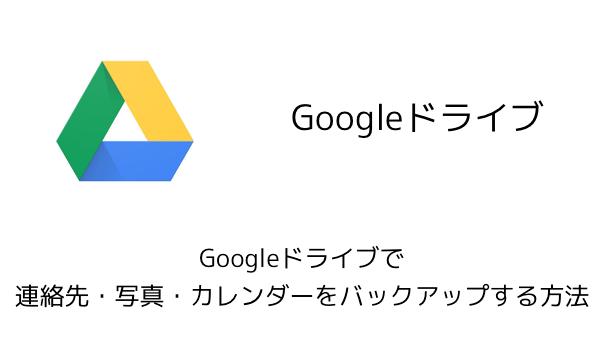 【iPhone】Googleドライブで連絡先・写真・カレンダーをバックアップする方法