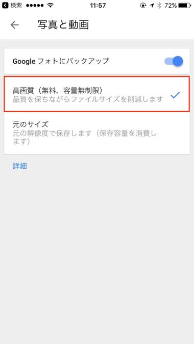 7_GoogleDrive-Backup_up