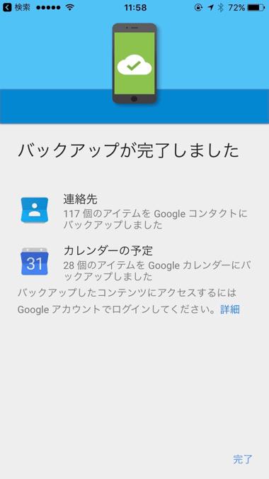 9_GoogleDrive-Backup_up