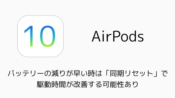 【AirPods】バッテリーの減りが早い時は「同期リセット」で駆動時間が改善する可能性あり