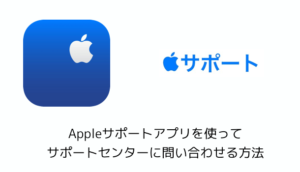 applesupport-2017-0129_up (1)