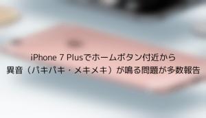 【iPhone&iPad】アプリセール情報 – 2017年1月15日版