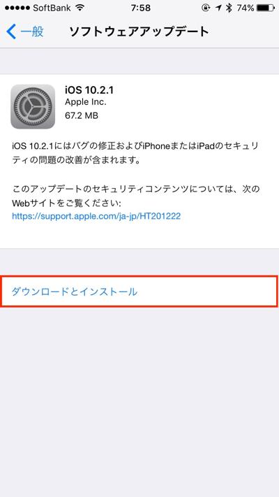 ios10.2-20170124_up (1)