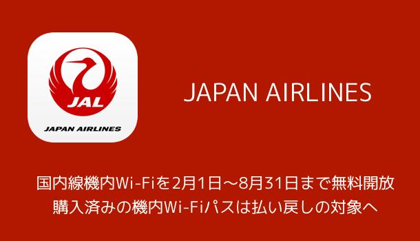 【JAL】国内線機内Wi-Fiを2月1日~8月31日まで無料開放 購入済みの機内Wi-Fiパスは払い戻しの対象へ