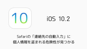 【iPhone/Mac】Safariの「連絡先の自動入力」に個人情報を盗まれる危険性が見つかる