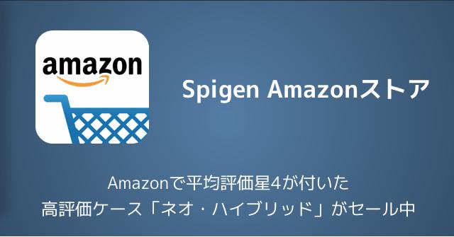 【Spigenセール】Amazonで平均評価星4が付いた高評価ケース「ネオ・ハイブリッド」がセール中