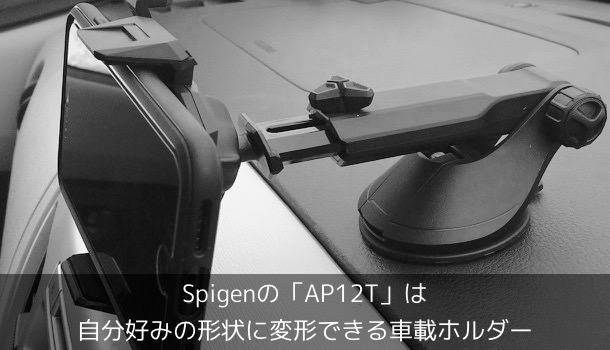 spigen-car-mount-2017-01-20_up