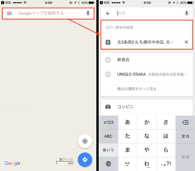 ペーストせずにクリップボードから直接検索が可能に。
