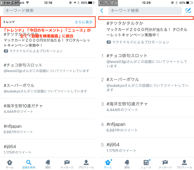 2_twitter-20170206_up