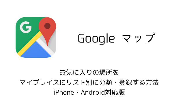 googlemap-20170216_up