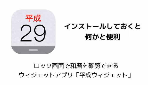 【iPhone】ロック画面で和暦を確認できるウィジェットアプリ「平成ウィジェット」