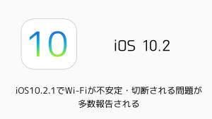 【iPhone&iPad】アプリセール情報 – 2017年2月3日版