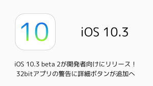 【Apple Watch/Apple TV】watchOS 3.2 beta 2とtvOS 10.2 beta 2が開発者向けにリリース!