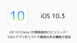 【Mac】macOS Sierra 10.12.4 beta 3、watchOS 3.2 beta 3、tvOS 10.2 beta 3が開発者向けにリリース