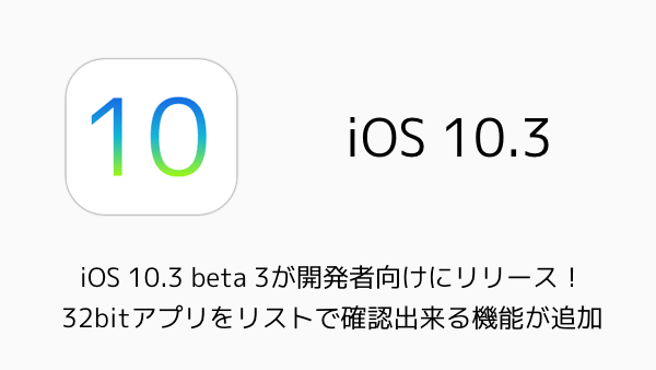 ios10.3-beta3-20170221_up