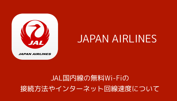 jal-20170202_up (1)