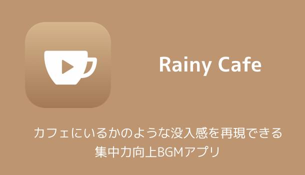 rainy-cafe-20170205