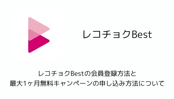【アプリ】レコチョクBestの会員登録方法と最大1ヶ月無料キャンペーンの申し込み方法について