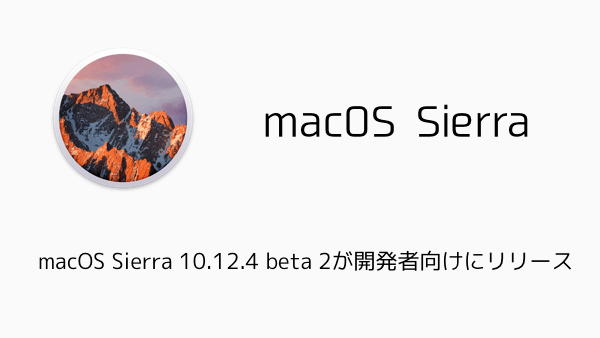 【Mac】macOS Sierra 10.12.4 beta 2が開発者向けにリリース