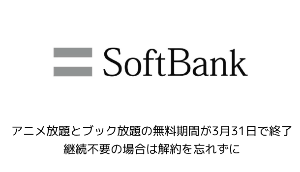 softbank-20170219_up (1)