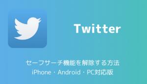 【Twitter】セーフサーチ機能を解除する方法 iPhone・Android・PC対応版