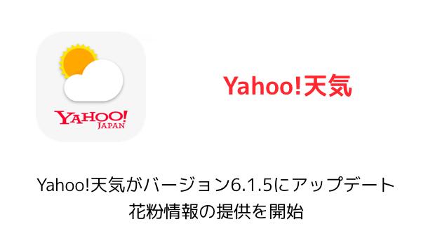 【iPhone】Yahoo!天気がバージョン6.1.5にアップデート 花粉情報の提供を開始