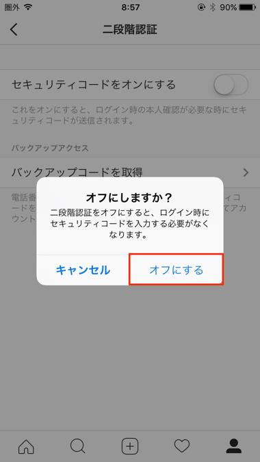 Instagram_2段階認証解除_手順4