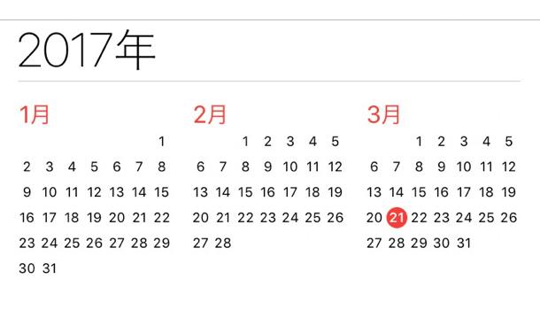 1月〜3月のカレンダー