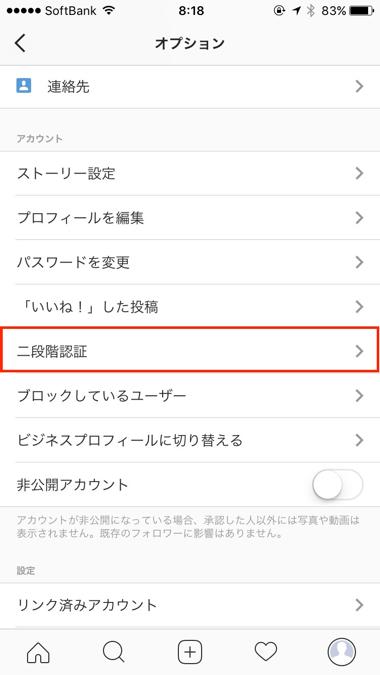 Instagram_2段階認証_手順2