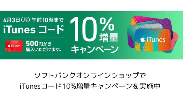 【キャンペーン】ソフトバンクオンラインショップでiTunesコード10%増量キャンペーンを実施中