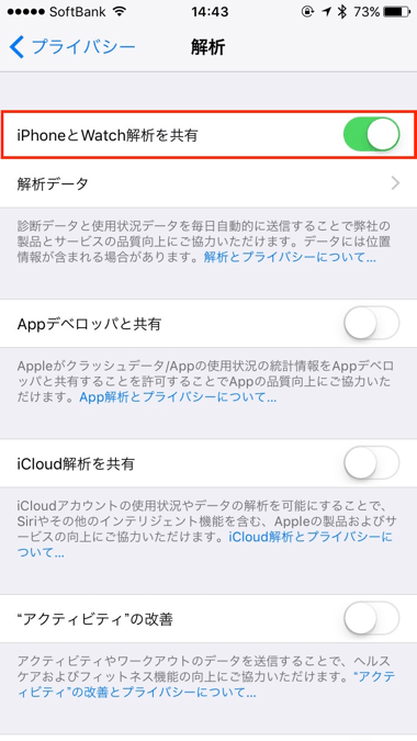iPhone】「iCloud解析」と「iPho...