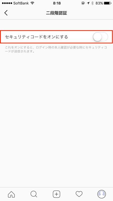Instagram_2段階認証_手順3
