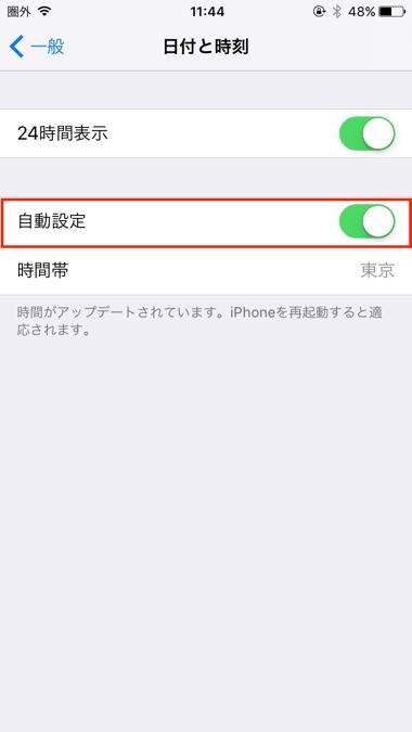 日付と時刻の変更手順-3