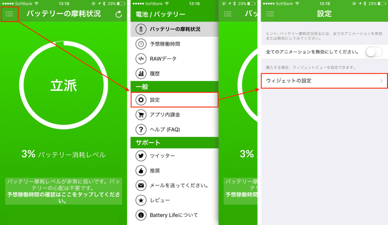 4_Battery-life-20170311_up