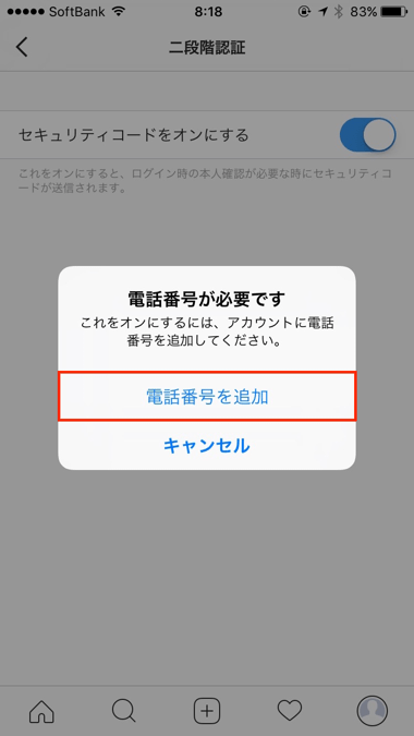 Instagram_2段階認証_手順4