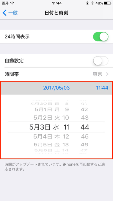 日付と時刻の変更手順-4