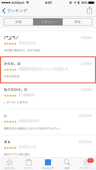 App Storeレビューをスパム通報する方法1