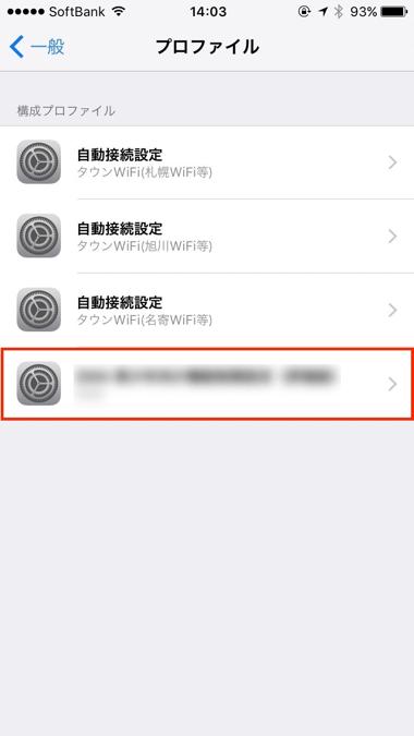 プロファイルの削除手順_3