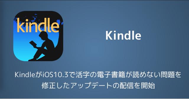 【アプリ】KindleがiOS10.3で活字の電子書籍が読めない問題を修正したアップデートの配信を開始