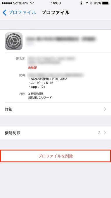 プロファイルの削除手順_6
