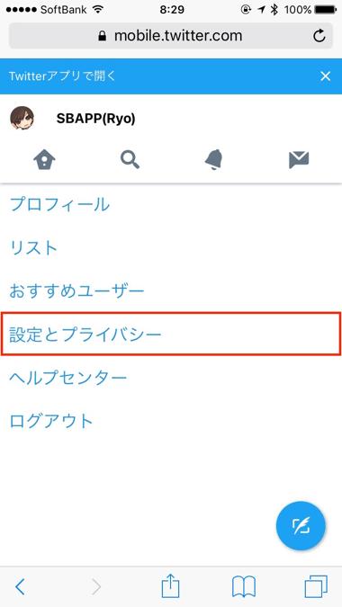 モバイル版Twitter メニュー画面