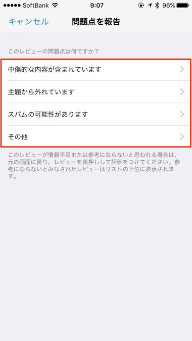 App Storeレビューをスパム通報する方法3
