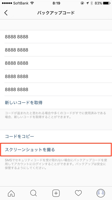 Instagram_2段階認証_手順7