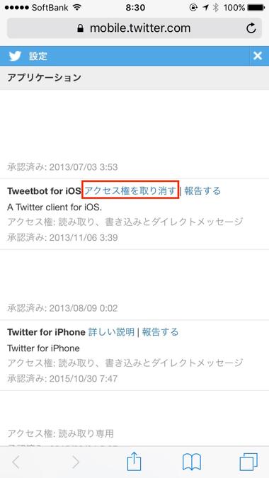 モバイル版Twitter 連携アプリ解除画面