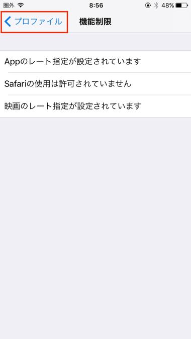 プロファイルの削除手順_5
