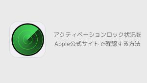 【iPhone】アクティベーションロック状況をApple公式サイトで確認する方法
