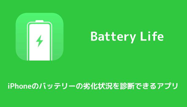 【アプリ】iPhoneのバッテリーの劣化状況を診断できる「Battery Life」