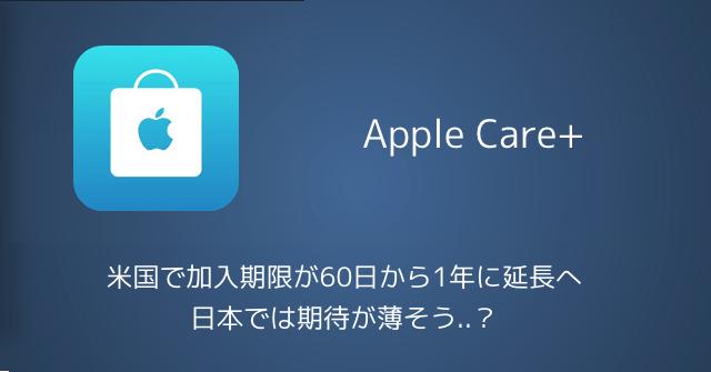 【iPhone】米国でApple Care+の加入期限が60日から1年に延長へ