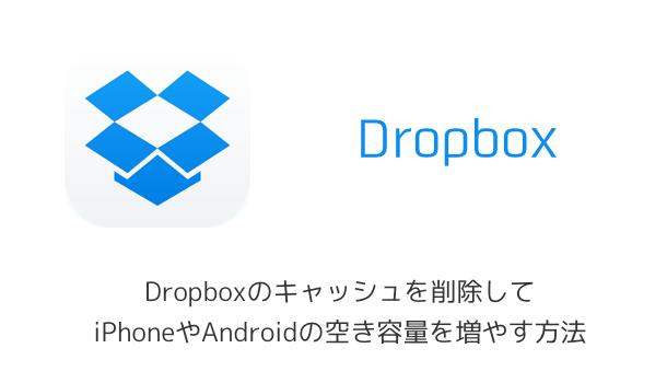 Dropboxのキャッシュを削除してiPhoneやAndroidの空き容量を増やす方法